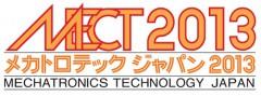 MECT2013に出展致します。