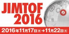 日本国際工作機械見本市「JIMTOF2016」出展のお知らせ
