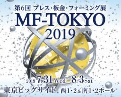 [展示会] MF-TOKYO 2019 出展のお知らせ