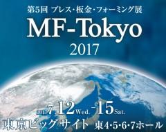 MF-TOKYO 2017 出展のお知らせ